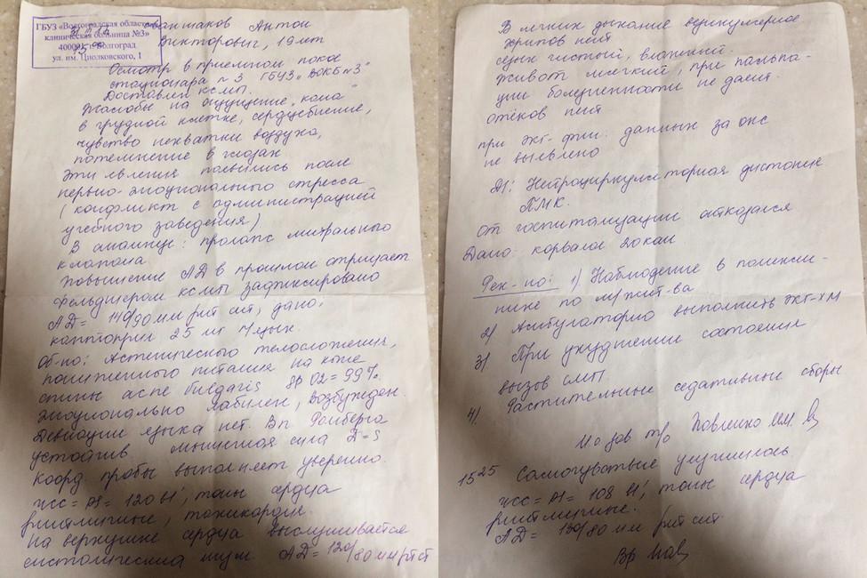 Справка омедицинском освидетельствование Антона Ланшакова.