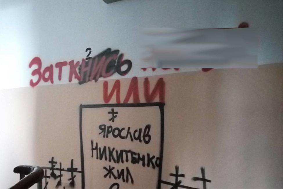 Московскому экоактивисту угрожают убийством