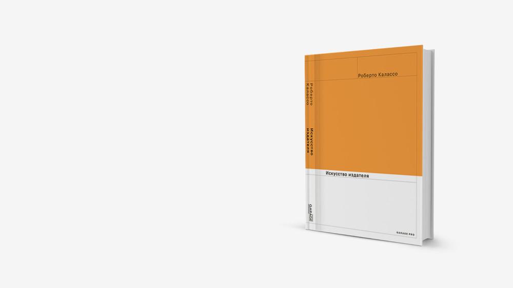 Как книгоиздание стало искусством. Книга итальянского писателя Роберто Калассо осудьбе издательского дела