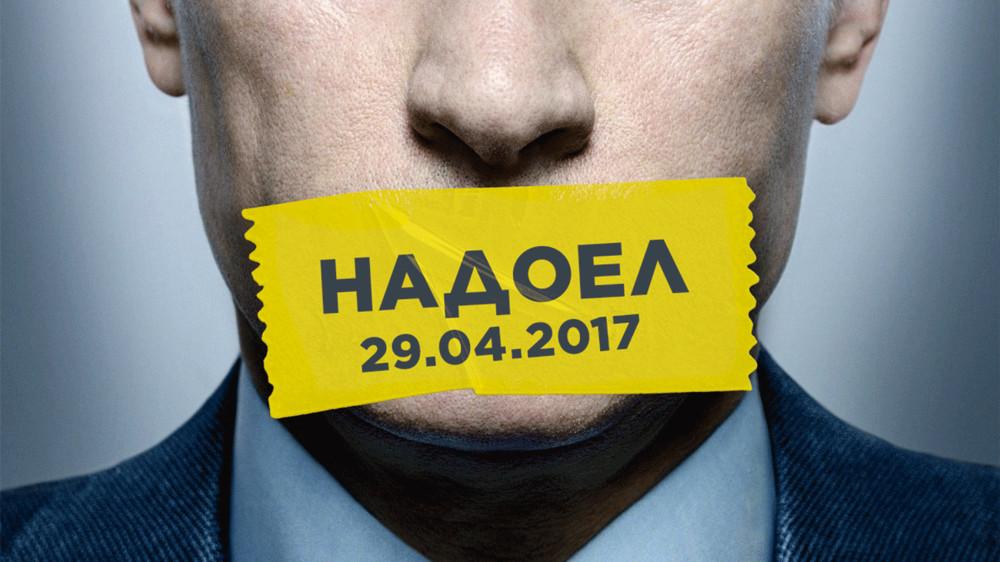 Официальное заявление движения «Открытая Россия»  опроведении акции «Надоел»