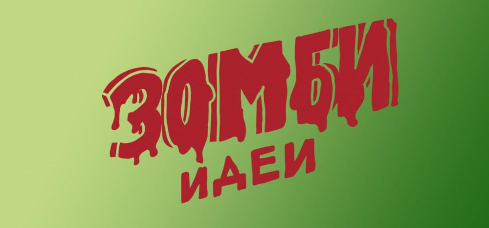 Запись лекции «Зомби-воспитатель»