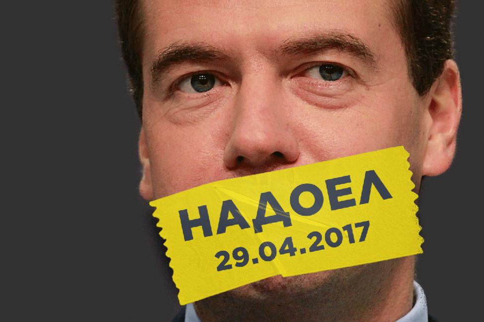 Движение «Открытая Россия» добивается проведения акции «Надоел» возле администрации президента