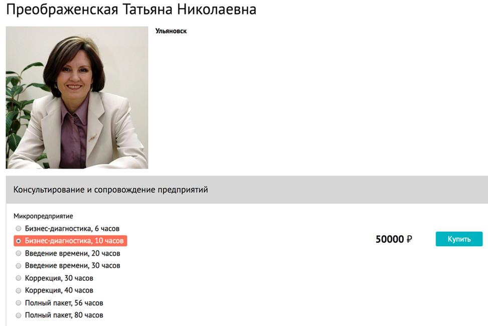 Профайл Татьяны Преображенской насайте irlem-practice.ru