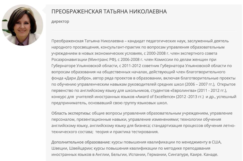 Профайл Татьяны Преображенской насайте ulsrc.ru
