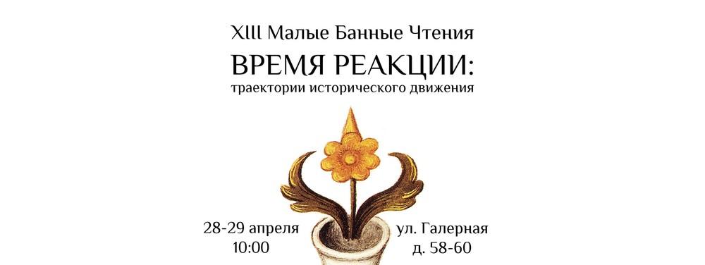 XIII Малые Банные чтения: «Время реакции. траектории исторического движения»
