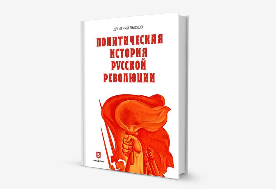 Ленин строит вертикаль власти: книга ополитической истории Русской революции