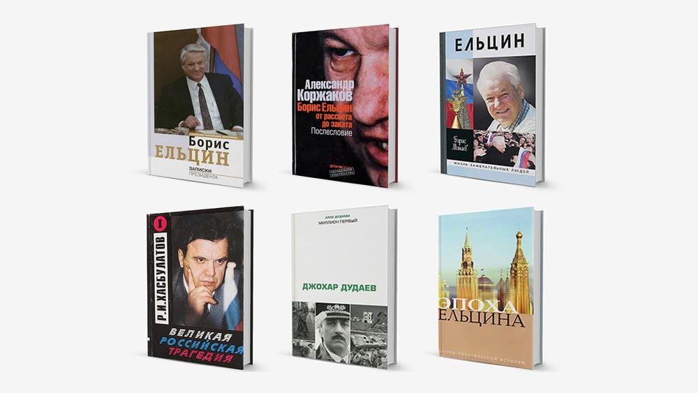 6очень разных книг обэпохе Ельцина