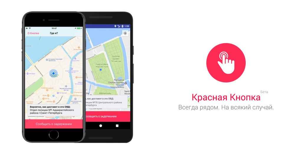 Появилось приложение, автоматически сообщающее правозащитникам озадержаниях