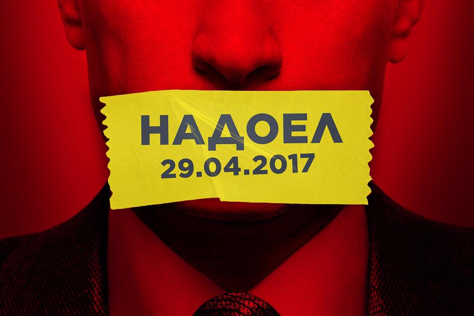 #Надоел: россияне пишут президенту. Онлайн