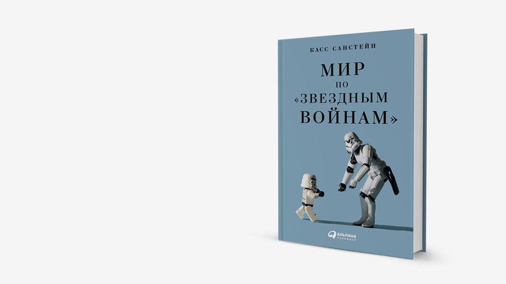 Повстанцы против Империи: реальная политика в«Звездных войнах»