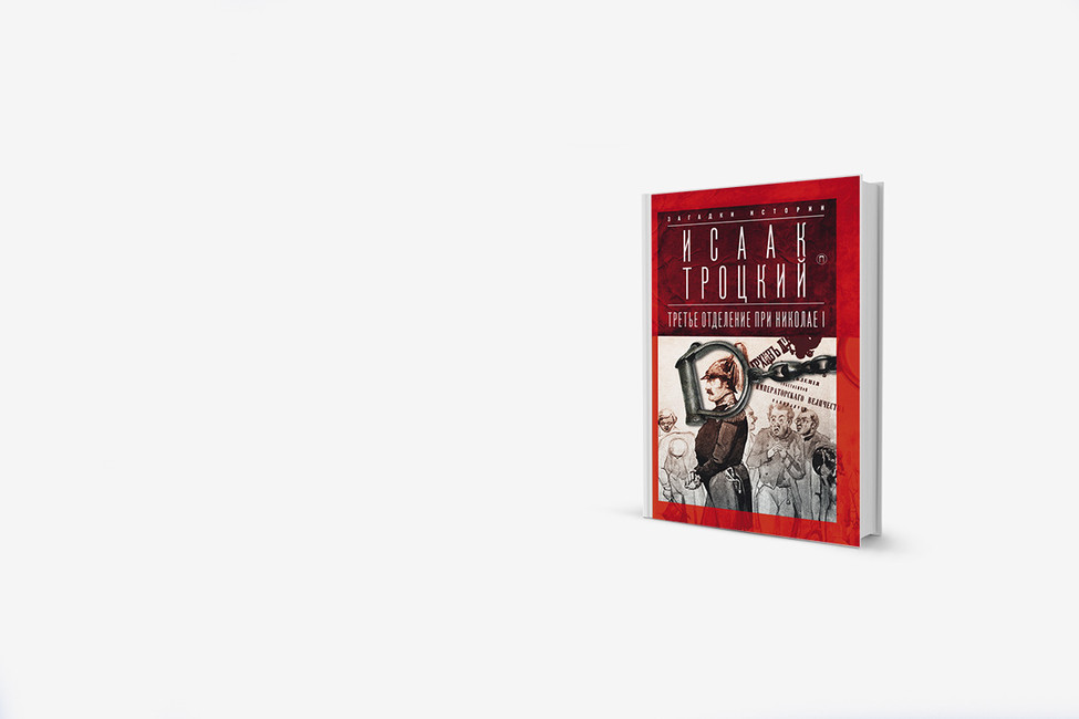 Борьба скрамолой: книга отайной полиции Николая Первого