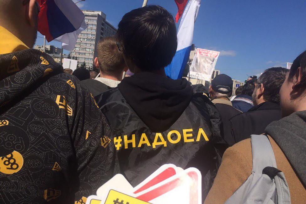 Митинг «заРоссию против произвола ирепрессий». Фото: Открытая Россия