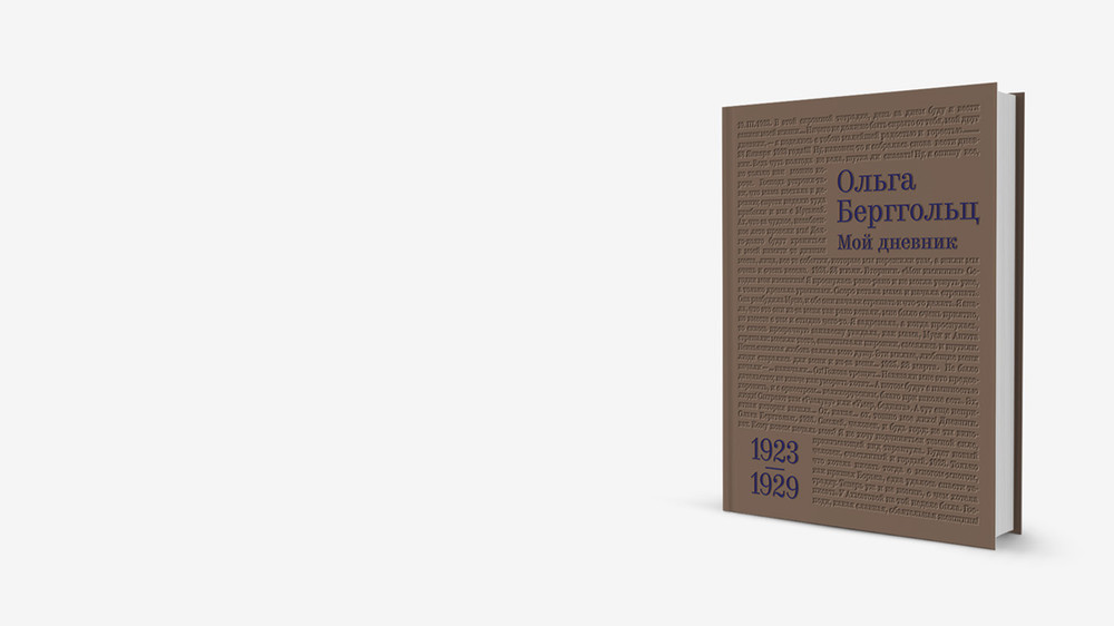 «Больно было... Хорошо было...»: вышел первый том дневников Ольги Берггольц