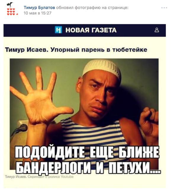 Скриншот страницы Тимура Булатова Вконтакте