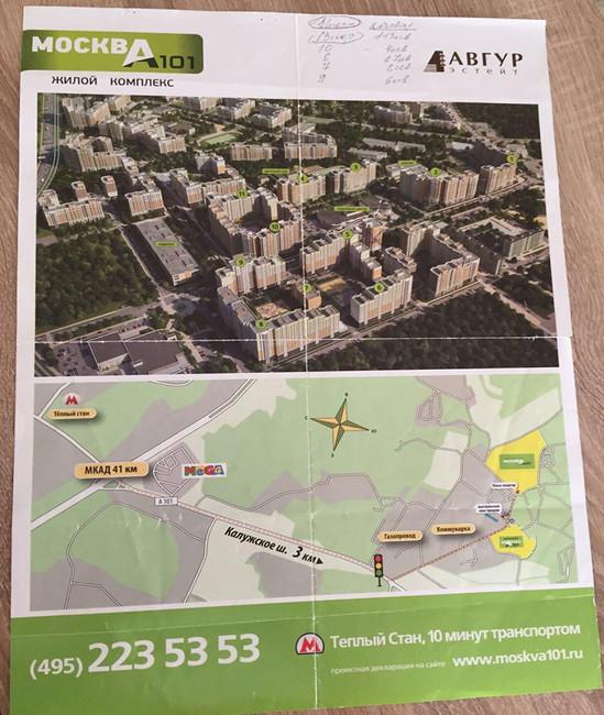 Рекламная брошюра ЖКА101. Источник: Олеся Кирсанова