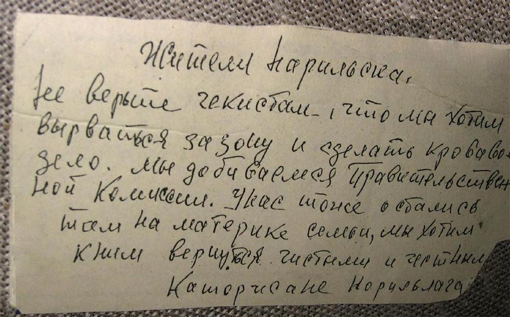Листовка восставших заключенных Горлага. Норильск, июнь 1953 года.Фото: gulagmuseum.org