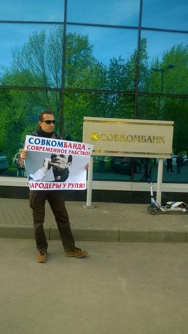 Активист уофиса банка. Фото: Галина Саморокова