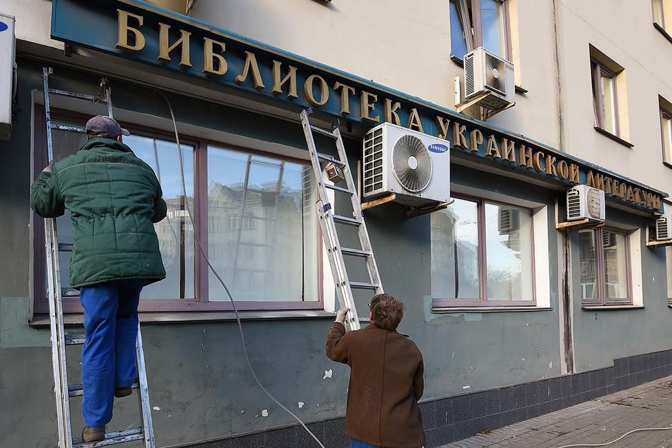 Как фабриковалось дело директора Библиотеки украинской литературы