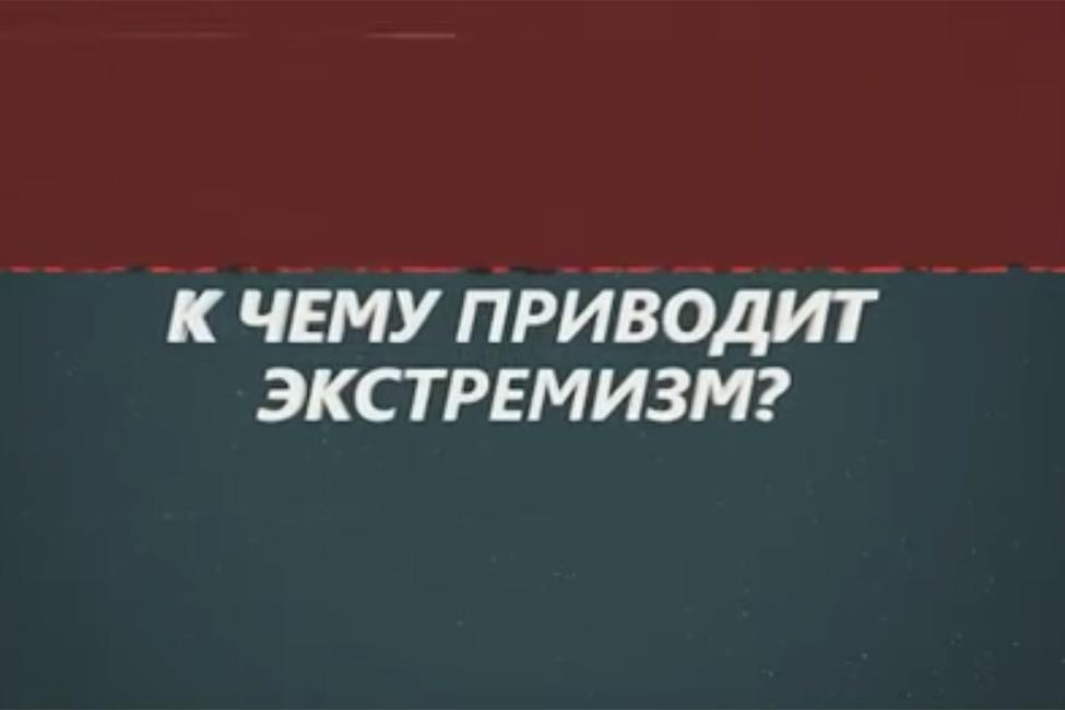 Прокуратура признала незаконным показ школьникам фильма «Экстремизму— нет!»