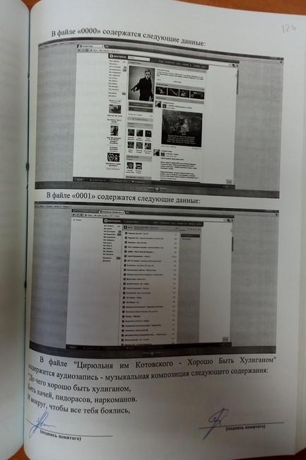 Скриншоты страницы Вконтакте Тимофея Комарова. Фото: изматериалов дела