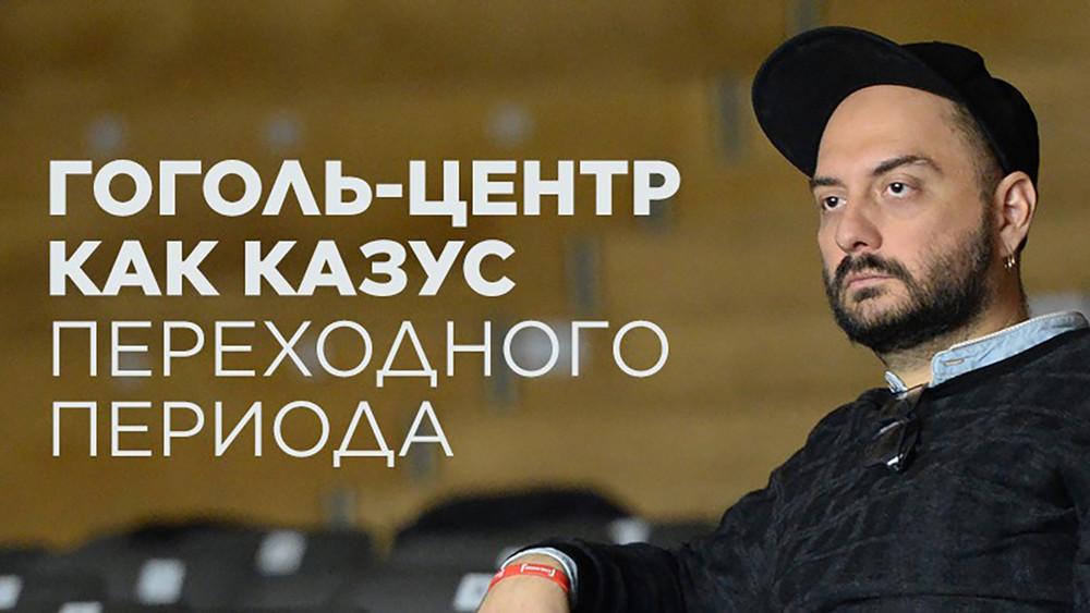 Culttrigger: «Маленькие трагедии» Кирилла Серебренникова—открытый финал