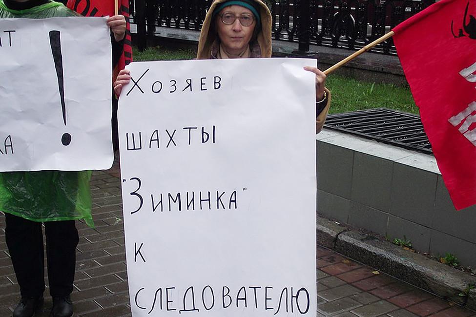 Пикет вподдержку Веры Шиховой наНеглинной улице вМоскве. Фото: rwp.ru