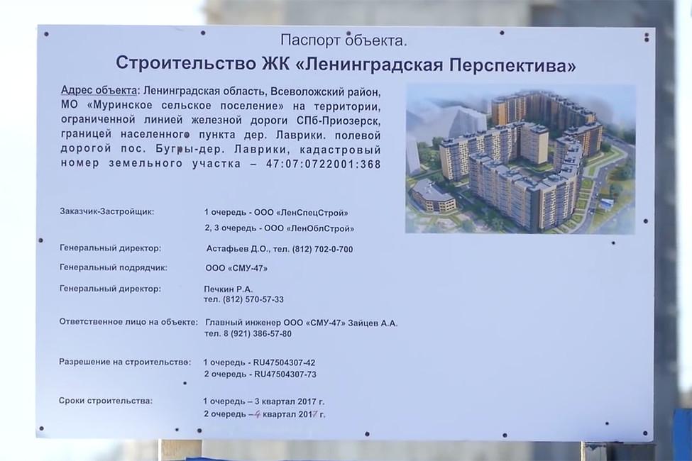 Пасспорт ЖК«Ленинградская Перспектива». Кадр извидео