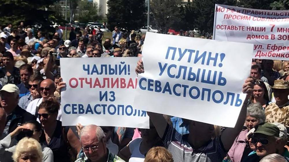 ВСевастополе прошел митинг против генплана имассового изъятия земли