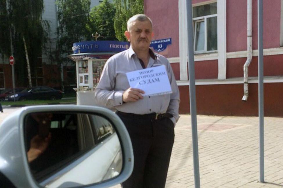 Белгородский районный суд отказался пересмотреть решение Конституционного суда поделу озадержании пикетчика