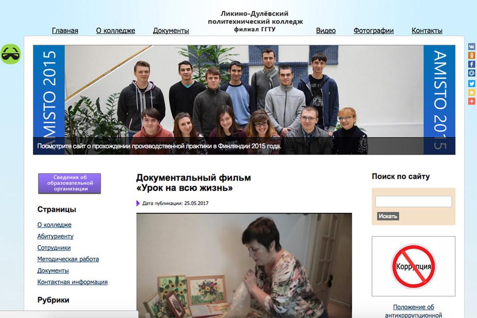 Скриншот главной страницы сайта Ликино-Дулевского Политехничского Колледжа