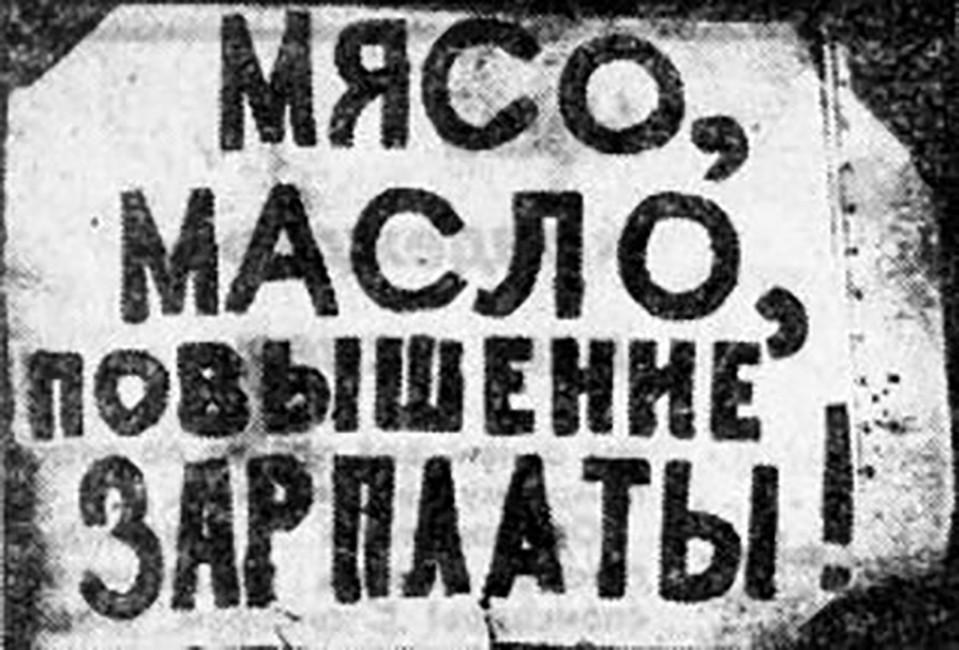 Плакат стребованиями рабочих наманифестации вНовочеркасске, 1962год. Источник: harmfulgrumpy.livejournal.com