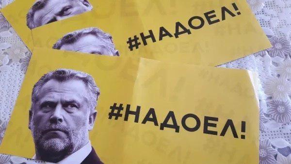 Севастопольское отделение «Справедливой России» запустило акцию слозунгом #Надоел