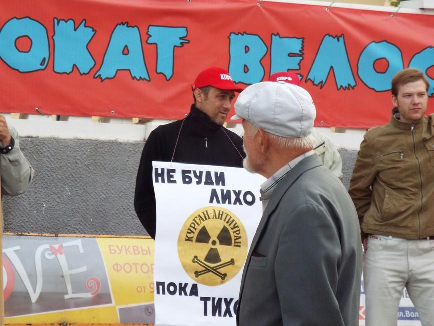 Курганцы вышли напикет против добычи урана