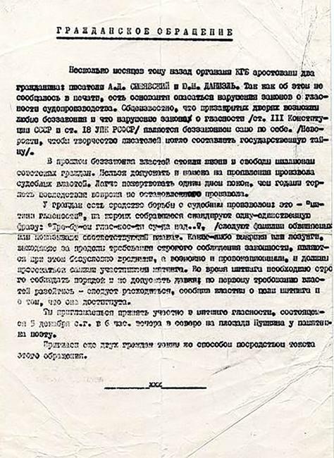 «Гражданское обращение» А.Есенина-Вольпина, 1965год. Фото: Архив «Мемориала»