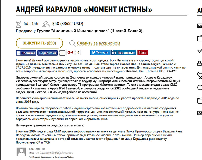 Скриншот ссайта биржи Joker.buzz. Источник: http://moment-istini.com