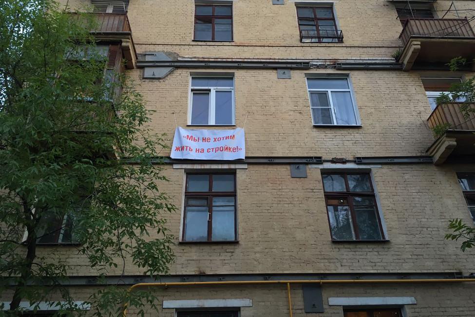 Плакат слозунгом против стройки наодном издомов. Фото: Михаил Панфилов