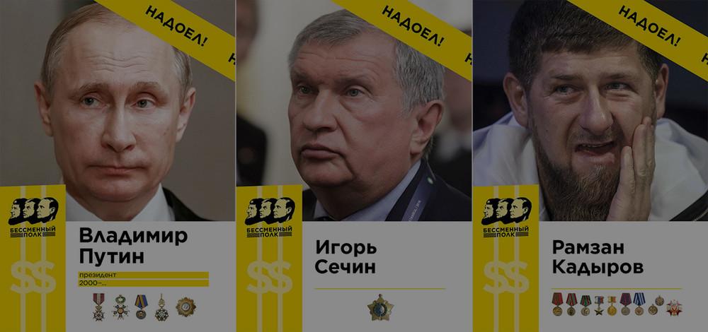 ВДень России пройдет акция «Бессменный полк», героями которой станут Путин, Сечин, Кадыров идругие