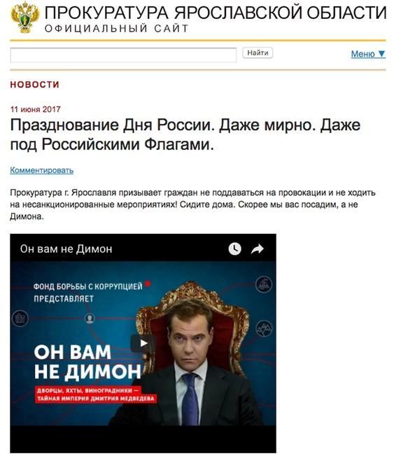 Скриншот страницы сайта прокуратуры Ярославской области