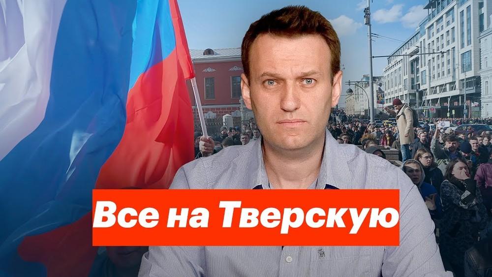 Навальный призвал выйти наТверскую 12июня