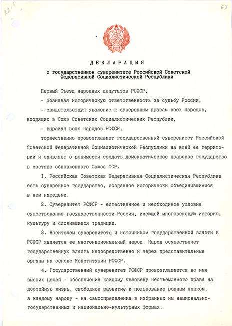 Оригинал первой страницы Декларации огосударственном суверенитете РСФСР. Источник: rusarchives.ru