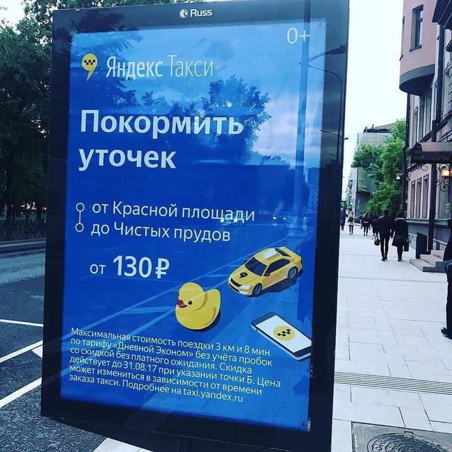 Рекламный плакат компании «Яндекс Такси». Источник: Twitter