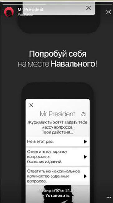 Реклама мобильного предложения «Mr. President» вИнстаграмме