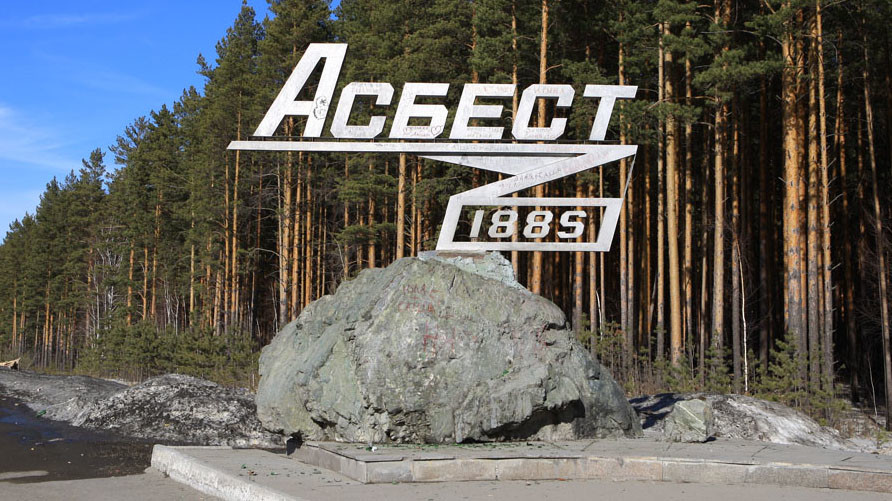 Жители Асбеста выступили против строительства завода Ротенберга. Нодепутаты отказали имвпроведении референдума