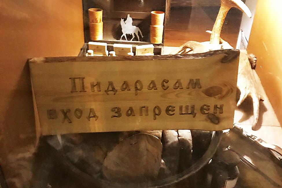 Табличка при входе вфермерский магазин Германа Стерлигова вМоскве. Фото: Открытая Россия