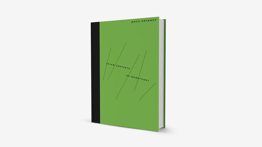 Белая птица: книга оважности ежедневного наблюдения замиром