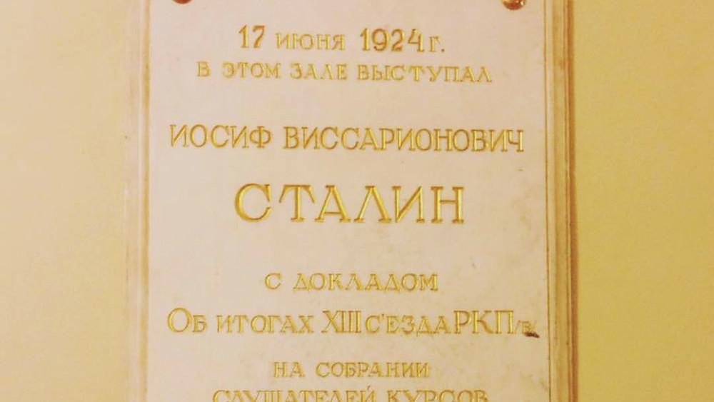 Адвокат Резник покинул МГЮА из-за установки мемориальной доски Сталину