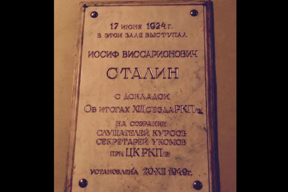 Мемориальная табличка Иосифу Сталину вМГЮА. Фото: instagram