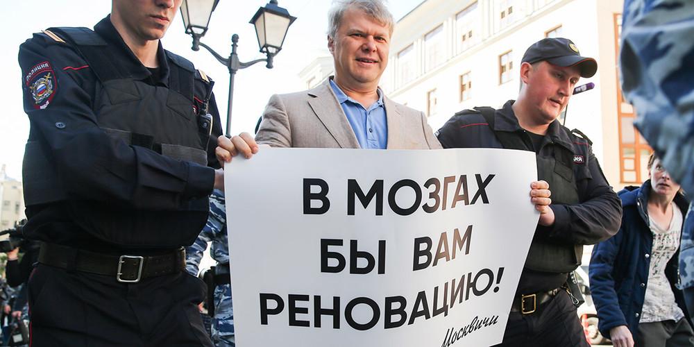 Митрохина задержали возле здания Совфеда вовремя пикета против реновации