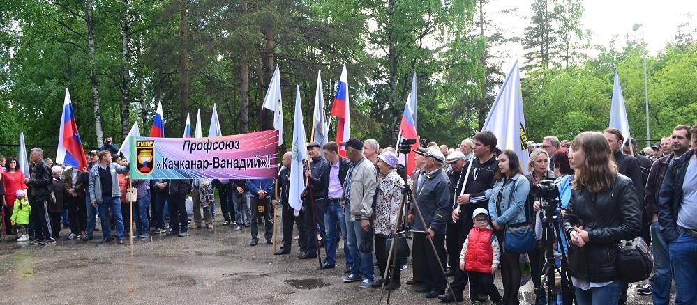 Сотни людей вышли намитинг против сокращений накачканарском ГОКе