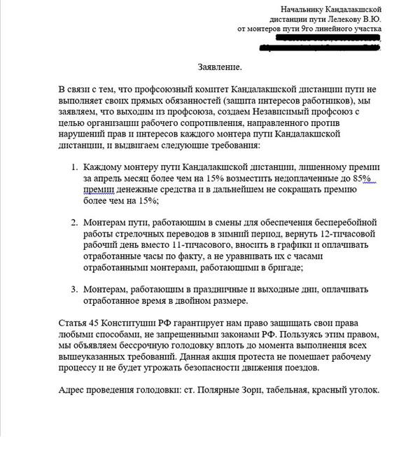 Требования работников дистанции пути. Источник: Anarcho-News| Мурманск иобласть/ Вконтакте